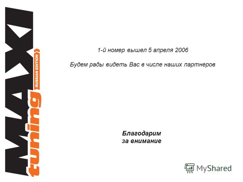 Благодарим за внимание 1-й номер вышел 5 апреля 2006 Будем рады видеть Вас в числе наших партнеров