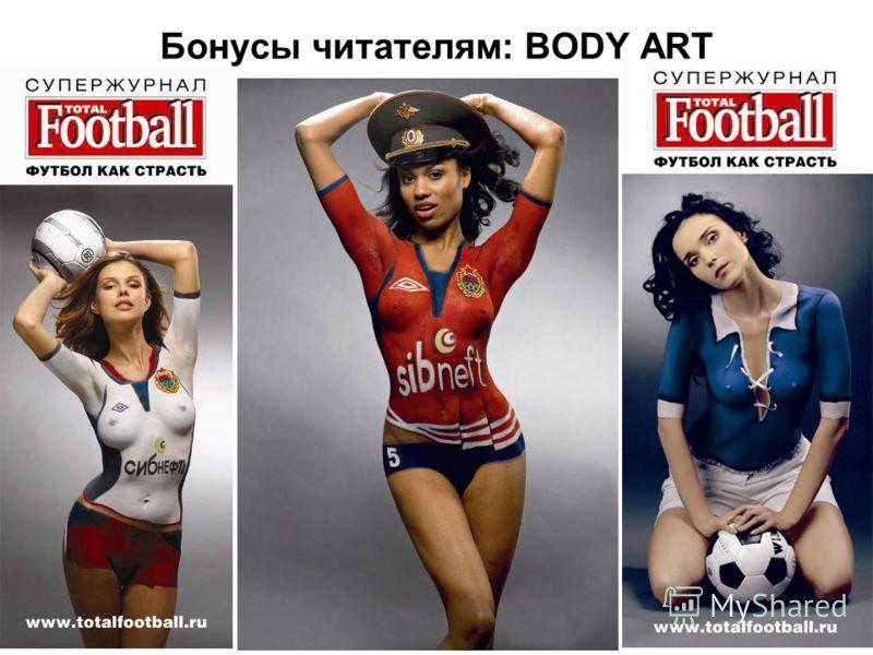 Бонусы читателям: BODY ART