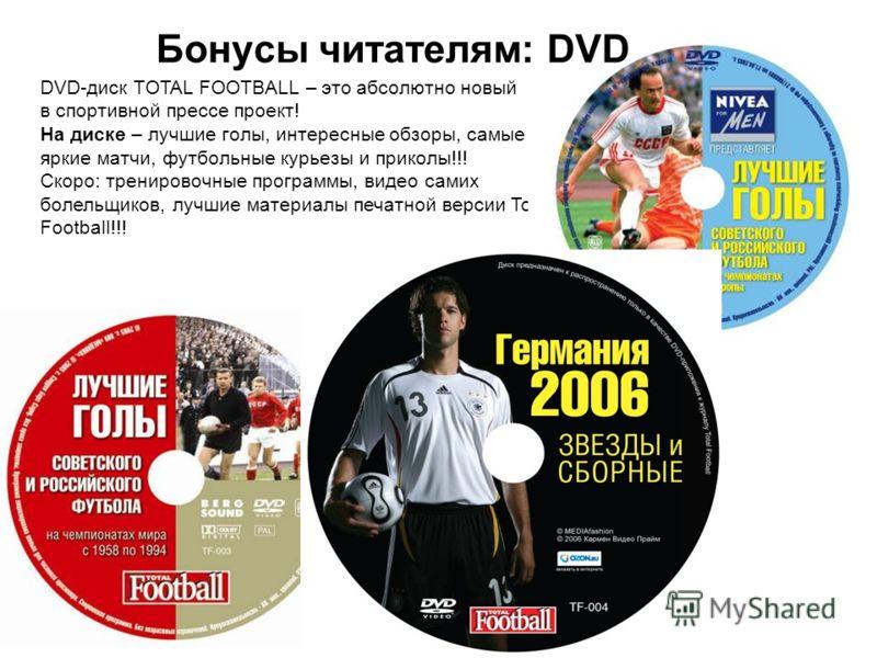 DVD-диск TOTAL FOOTBALL – это абсолютно новый в спортивной прессе проект! На диске – лучшие голы, интересные обзоры, самые яркие матчи, футбольные курьезы и приколы!!! Скоро: тренировочные программы, видео самих болельщиков, лучшие материалы печатной