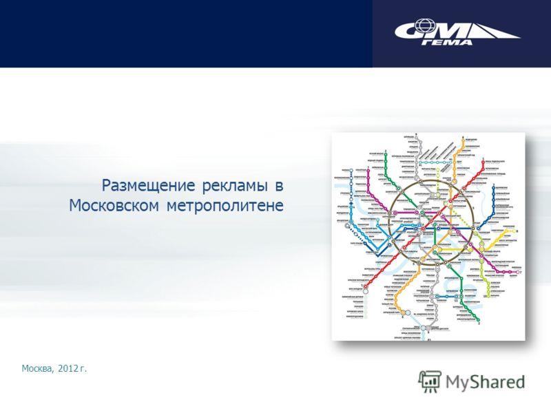 Размещение рекламы в Московском метрополитене Москва, 2012 г.