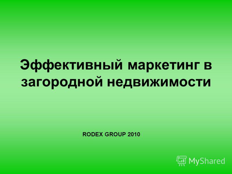 Эффективный маркетинг в загородной недвижимости RODEX GROUP 2010