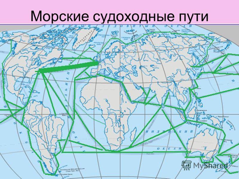 Морские судоходные пути