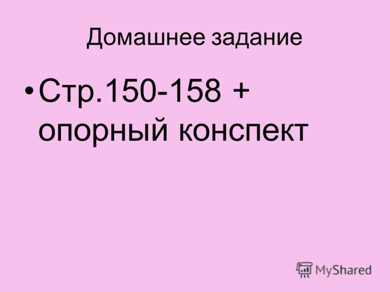 Домашнее задание Стр.150-158 + опорный конспект