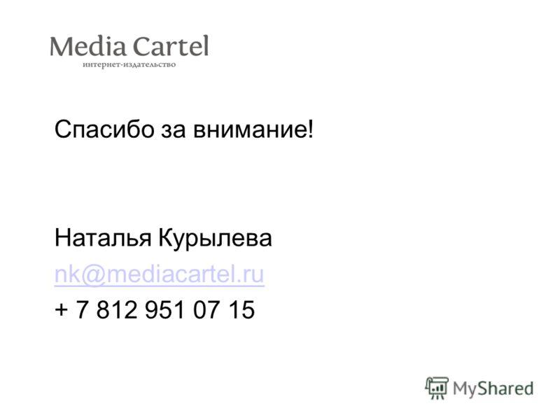Спасибо за внимание! Наталья Курылева nk@mediacartel.ru + 7 812 951 07 15
