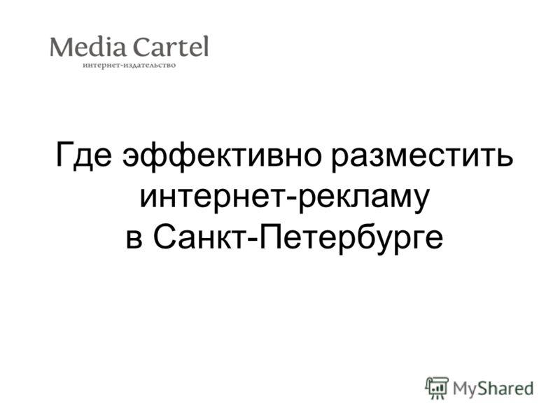 Где эффективно разместить интернет-рекламу в Санкт-Петербурге