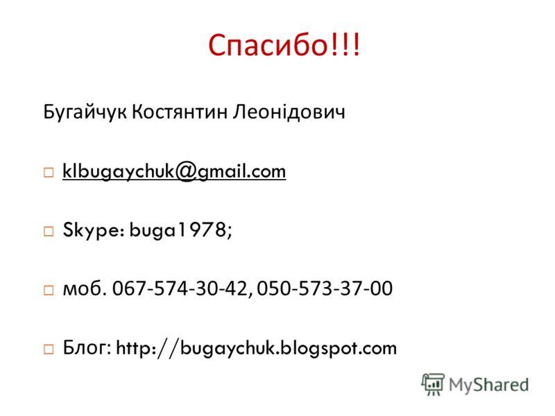 Бугайчук Костянтин Леонідович klbugaychuk@gmail.com Skype: buga1978; моб. 067-574-30-42, 050-573-37-00 Блог : http://bugaychuk.blogspot.com Спасибо !!!