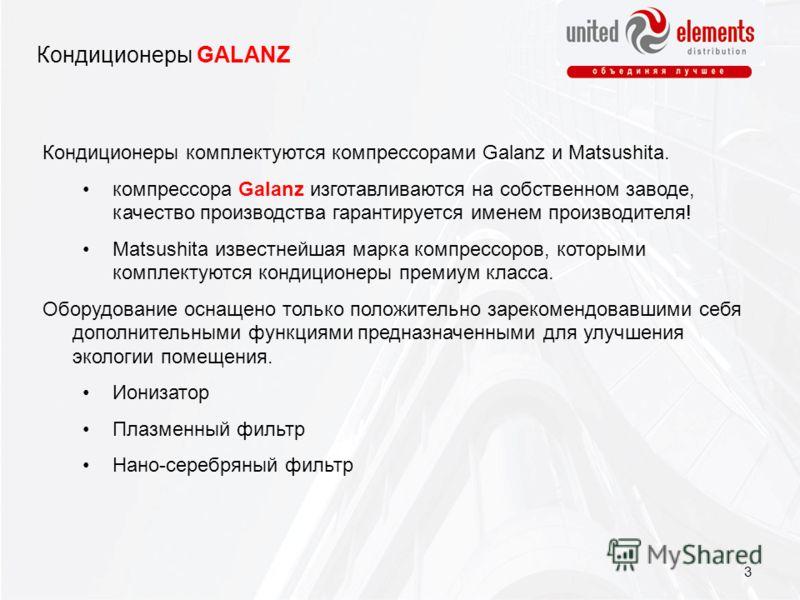 Кондиционеры GALANZ Кондиционеры комплектуются компрессорами Galanz и Matsushita. компрессора Galanz изготавливаются на собственном заводе, качество производства гарантируется именем производителя! Matsushita известнейшая марка компрессоров, которыми
