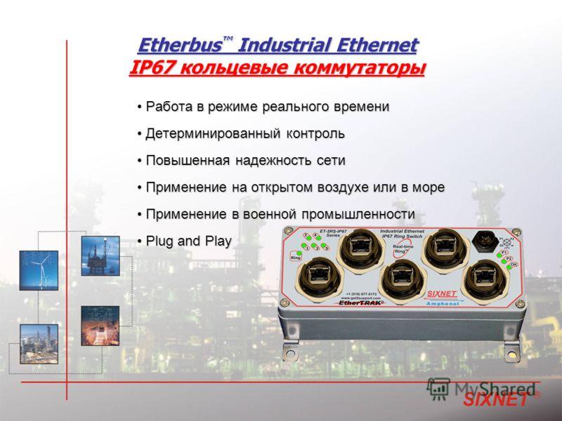 Etherbus Industrial Ethernet IP67 кольцевые коммутаторы Работа в режиме реального времени Работа в режиме реального времени Детерминированный контроль Детерминированный контроль Повышенная надежность сети Повышенная надежность сети Применение на откр