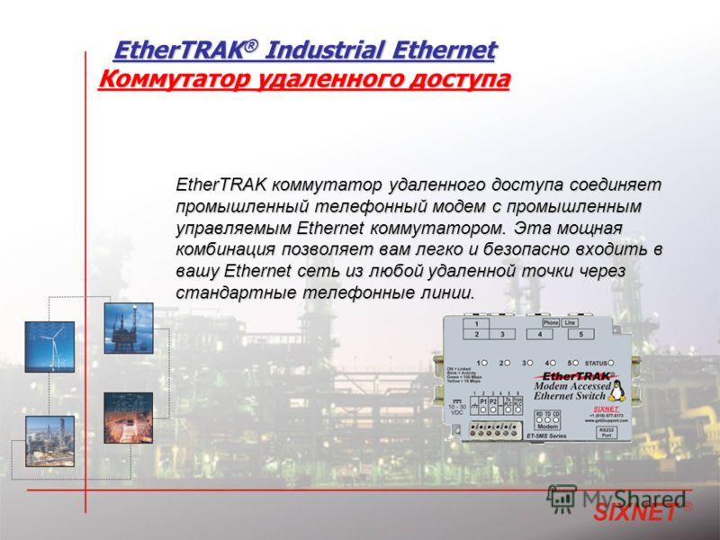 EtherTRAK ® Industrial Ethernet Коммутатор удаленного доступа EtherTRAK коммутатор удаленного доступа соединяет промышленный телефонный модем с промышленным управляемым Ethernet коммутатором. Эта мощная комбинация позволяет вам легко и безопасно вход