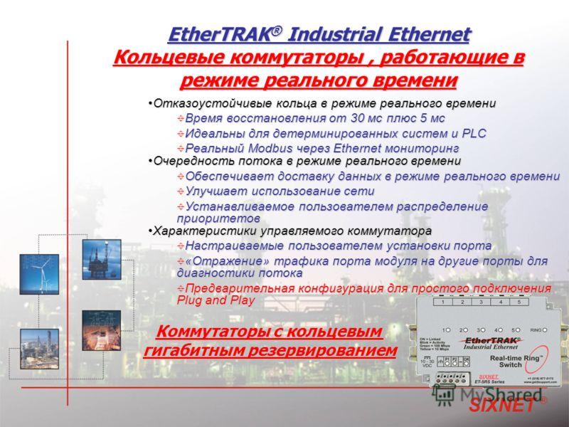 EtherTRAK ® Industrial Ethernet Кольцевые коммутаторы, работающие в режиме реального времени Отказоустойчивые кольца в режиме реального времениОтказоустойчивые кольца в режиме реального времени Время восстановления от 30 мс плюс 5 мс Время восстановл
