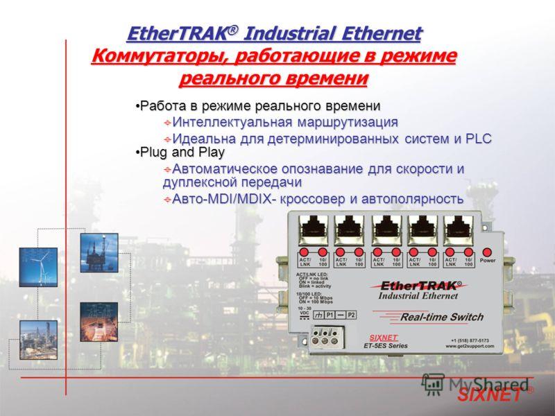 EtherTRAK ® Industrial Ethernet Коммутаторы, работающие в режиме реального времени Работа в режиме реального времениРабота в режиме реального времени Интеллектуальная маршрутизация Интеллектуальная маршрутизация Идеальна для детерминированных систем