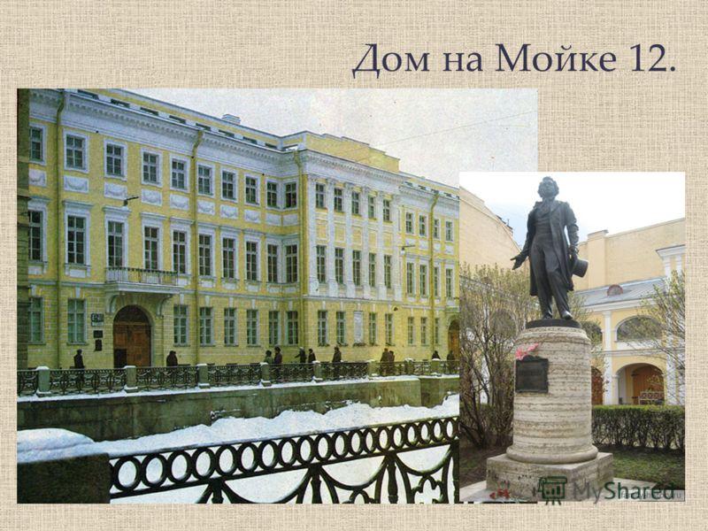 Дом на Мойке 12.