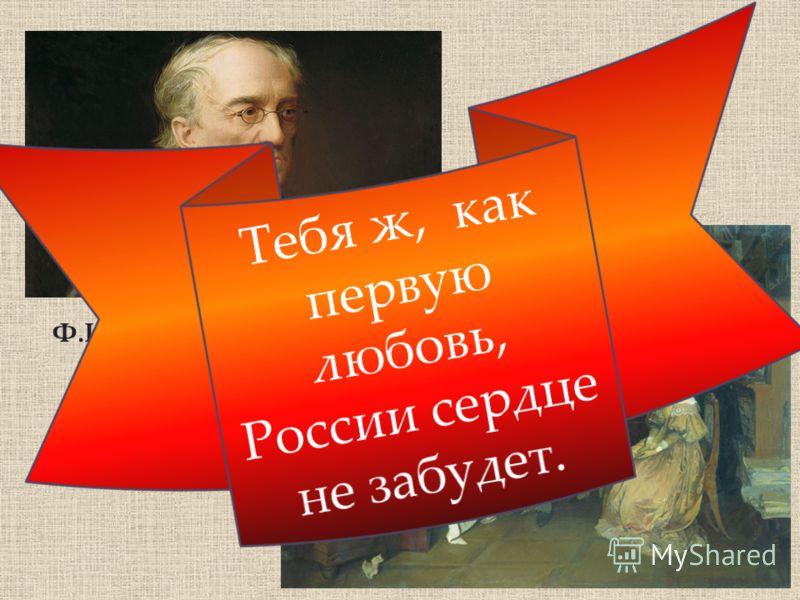 Ф.И.Тютчев.