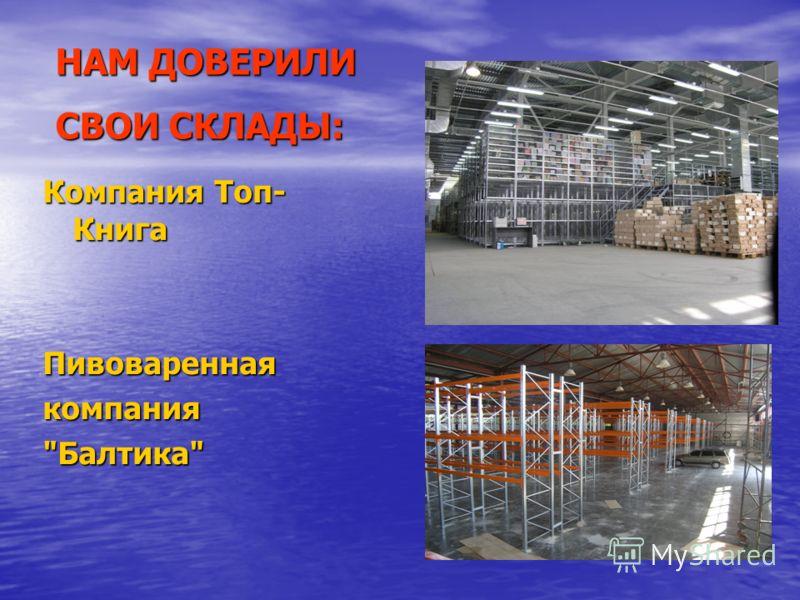 Компания Топ- Книга ПивовареннаякомпанияБалтика НАМ ДОВЕРИЛИ СВОИ СКЛАДЫ:
