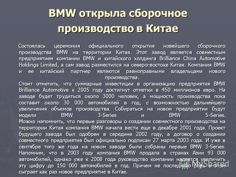 BMW открыла сборочное производство в Китае Состоялась церемония официального открытия новейшего сборочного производства BMW на территории Китая. Этот завод является совместным предприятием компании BMW и китайского холдинга Brilliance China Automotiv