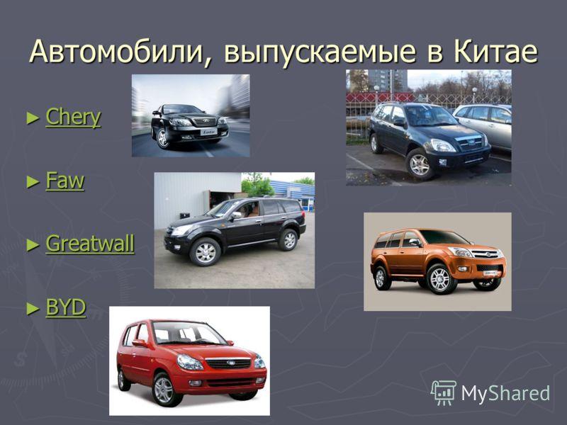 Автомобили, выпускаемые в Китае Chery Chery Chery Faw Faw Faw Greatwall Greatwall Greatwall BYD BYD BYD,
