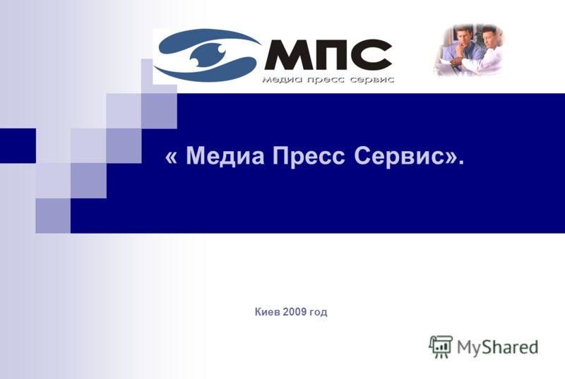 « Медиа Пресс Сервис». Киев 2009 год