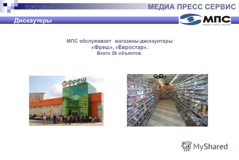 ТОРГОВАЯ СЕТЬ МЕДИА ПРЕСС СЕРВИС Дискаутеры МПС обслуживает магазины-дискаунтеры «Фреш», «Евростар». Всего 26 объектов.