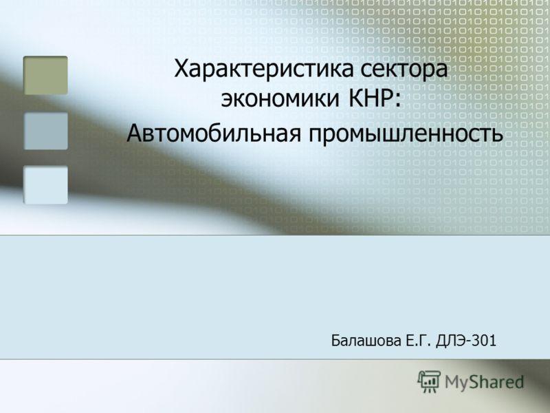 Характеристика сектора экономики КНР: Автомобильная промышленность Балашова Е.Г. ДЛЭ-301