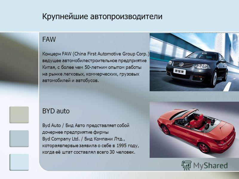 FAW Концерн FAW (China First Automotive Group Corp.) ведущее автомобилестроительное предприятие Китая, с более чем 50-летним опытом работы на рынке легковых, коммерческих, грузовых автомобилей и автобусов. BYD auto Byd Auto / Бид Авто представляет со