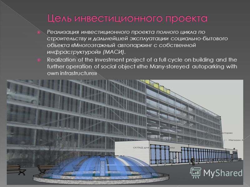 Реализация инвестиционного проекта полного цикла по строительству и дальнейшей эксплуатации социально-бытового объекта «Многоэтажный автопаркинг с собственной инфраструктурой» (МАСИ). Realization of the investment project of a full cycle on building