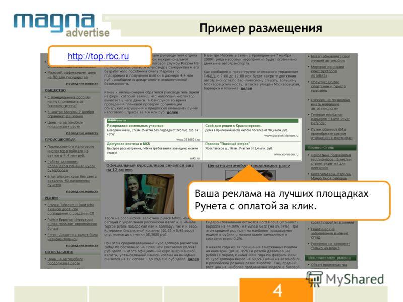 Пример размещения http://top.rbc.ru Ваша реклама на лучших площадках Рунета с оплатой за клик.