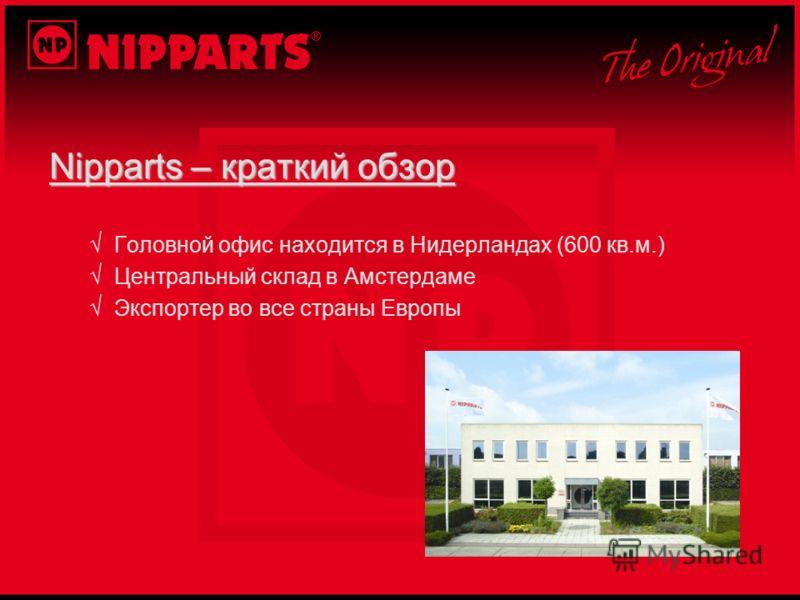 Nipparts – краткий обзор Головной офис находится в Нидерландах (600 кв.м.) Центральный склад в Амстердаме Экспортер во все страны Европы