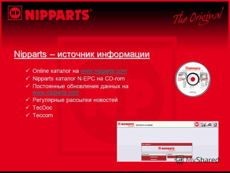 Nipparts – источник информации Online каталог на www.nipparts.comwww.nipparts.com Nipparts каталог N-EPC на CD-rom Постоянные обновления данных на www.nipparts.com www.nipparts.com Регулярные рассылки новостей TecDoc Teccom