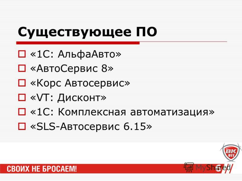 Существующее ПО «1С: АльфаАвто» «АвтоСервис 8» «Корс Автосервис» «VT: Дисконт» «1С: Комплексная автоматизация» «SLS-Автосервис 6.15» 6