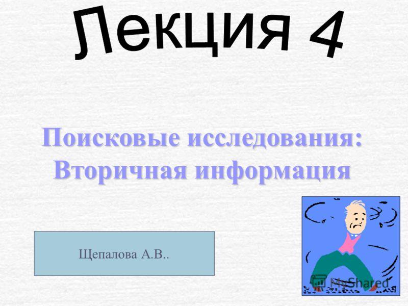 Поисковые исследования: Вторичная информация Щепалова А.В..
