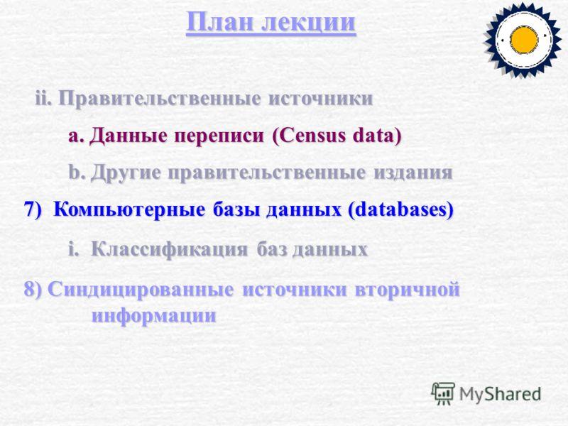 ii. Правительственные источники ii. Правительственные источники a. Данные переписи (Census data) a. Данные переписи (Census data) b. Другие правительственные издания b. Другие правительственные издания 7) Компьютерные базы данных (databases) i. Класс
