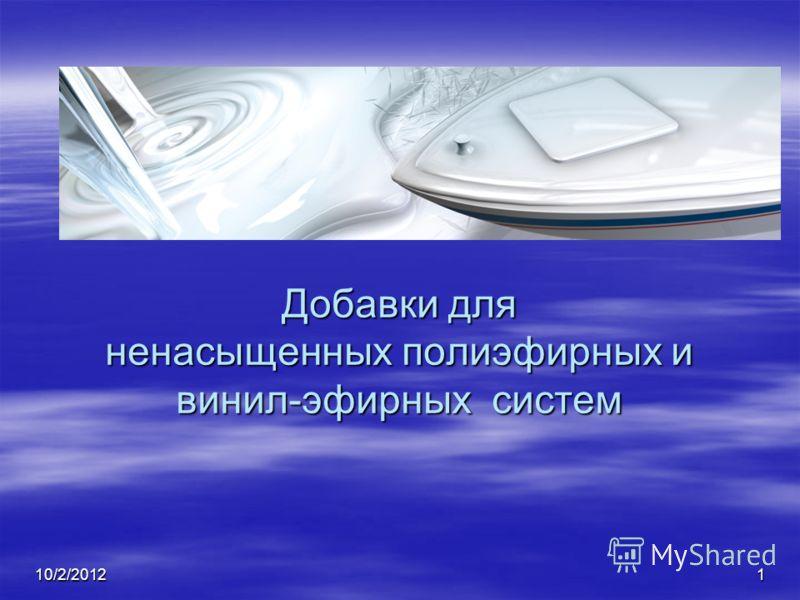7/28/20121 Добавки для ненасыщенных полиэфирных и винил-эфирных систем