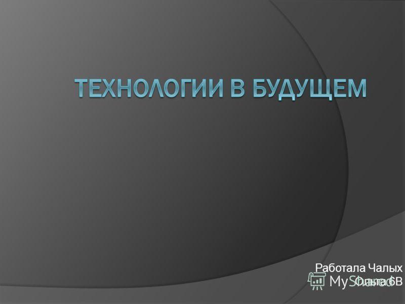 Работала Чалых Ольга 6В