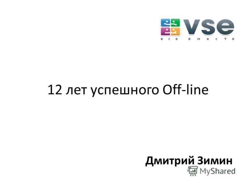 12 лет успешного Off-line Дмитрий Зимин