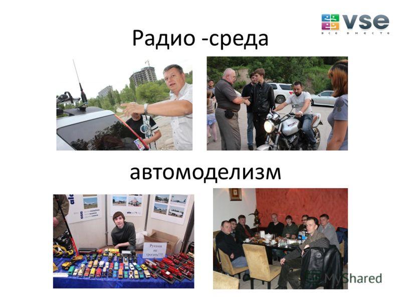 Радио -среда автомоделизм