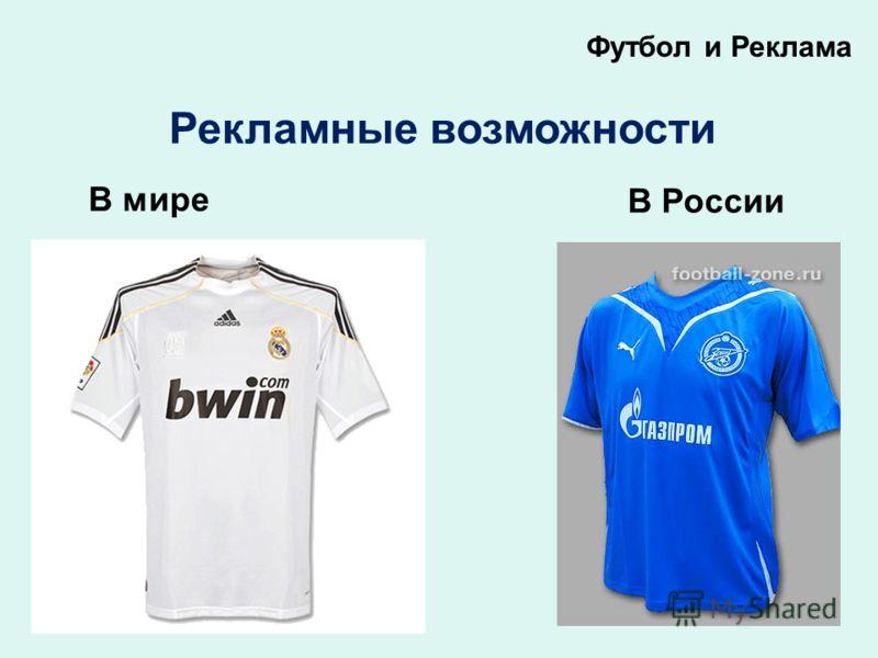 Футбол и Реклама Рекламные возможности В мире В России