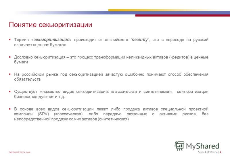 bakermckenzie.com 4 Понятие секьюритизации Термин «секьюритизация» происходит от английского security, что в переводе на русский означает «ценная бумага» Дословно секьюритизация – это процесс трансформации неликвидных активов (кредитов) в ценные бума