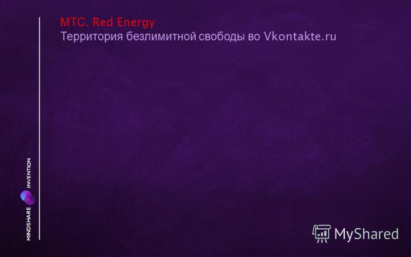МТС. Red Energy Территория безлимитной свободы во Vkontakte.ru