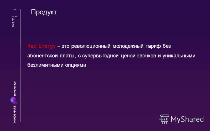 Продукт Red Energy – это революционный молодежный тариф без абонентской платы, с супервыгодной ценой звонков и уникальными безлимитными опциями 8/23/2012 2