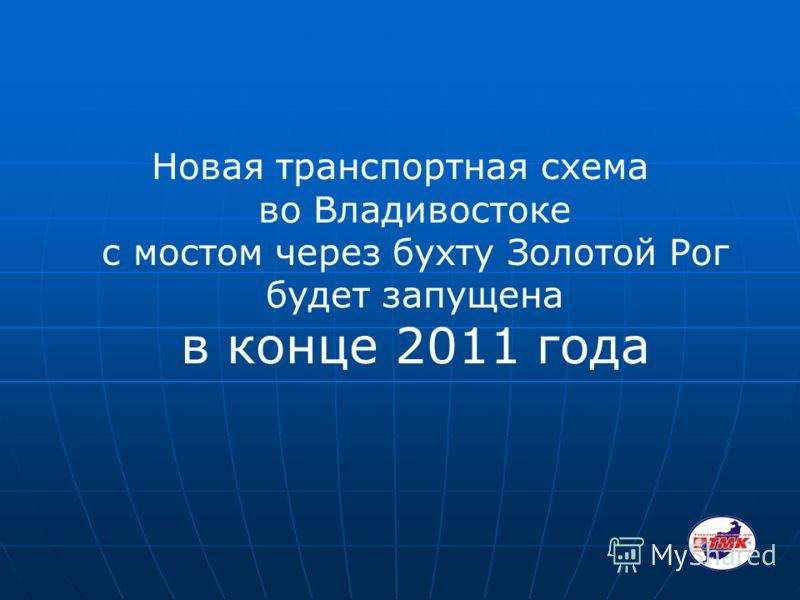 Новая транспортная схема во Владивостоке с мостом через бухту Золотой Рог будет запущена в конце 2011 года