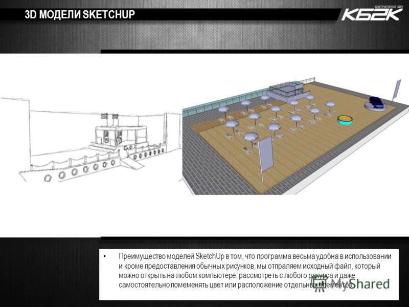 3D МОДЕЛИ SKETCHUP Преимущество моделей SketchUp в том, что программа весьма удобна в использовании и кроме предоставления обычных рисунков, мы отпраляем исходный файл, который можно открыть на любом компьютере, рассмотреть с любого ракурса и даже са