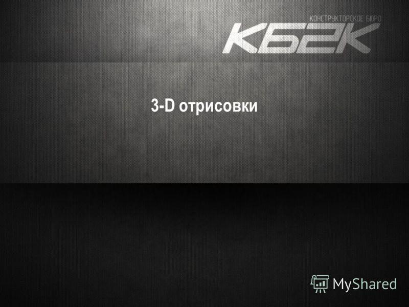 3-D отрисовки