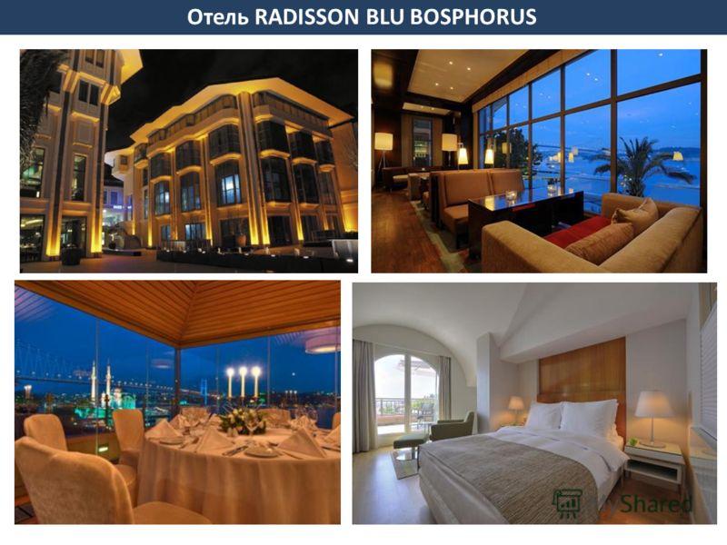 Отель RADISSON BLU BOSPHORUS