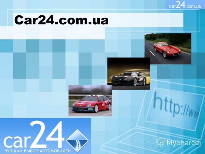 Car24.com.ua