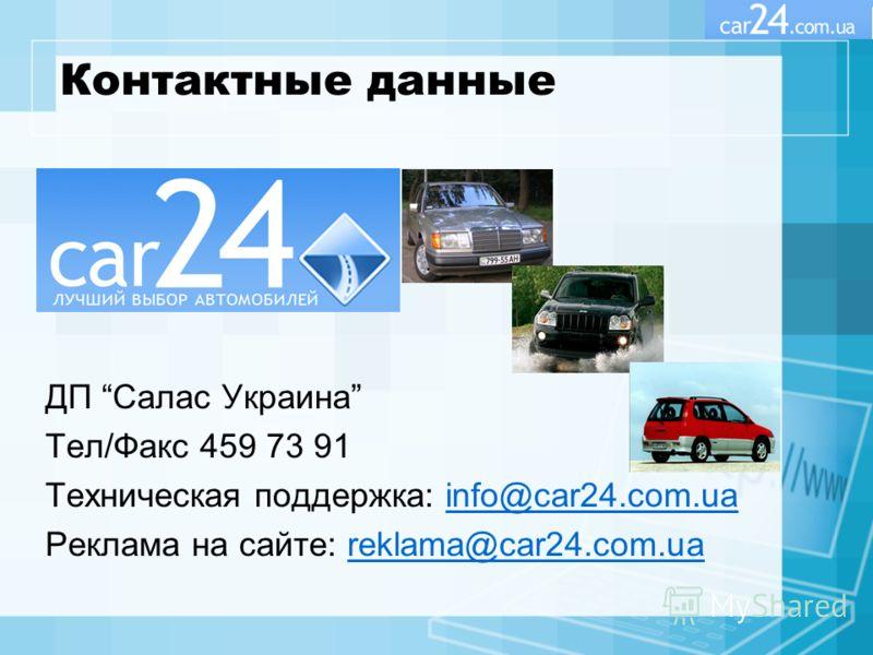 Контактные данные ДП Салас Украина Тел/Факс 459 73 91 Техническая поддержка: info@car24.com.uainfo@car24.com.ua Реклама на сайте: reklama@car24.com.uareklama@car24.com.ua