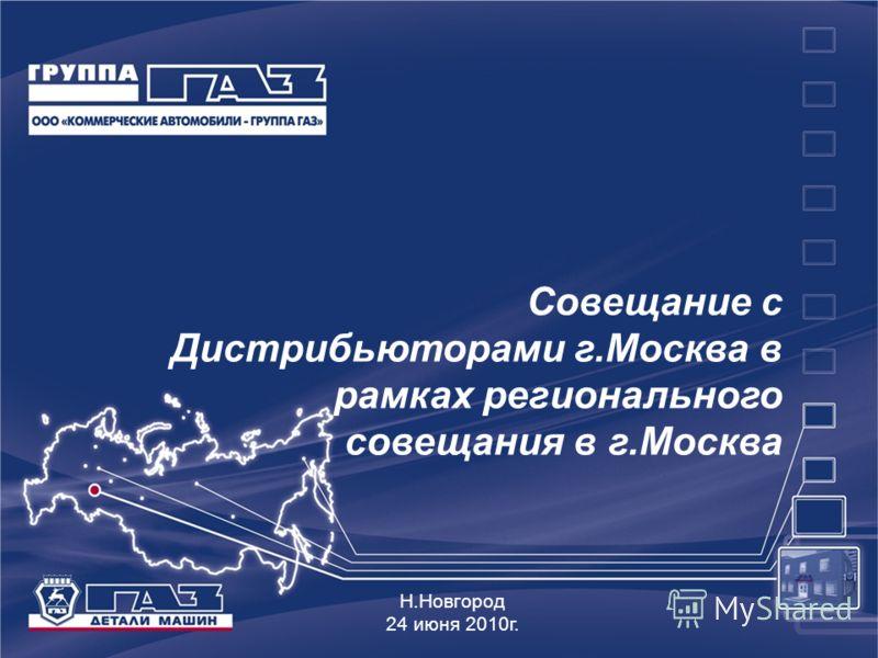 Совещание с Дистрибьюторами г.Москва в рамках регионального совещания в г.Москва Н.Новгород 24 июня 2010г.
