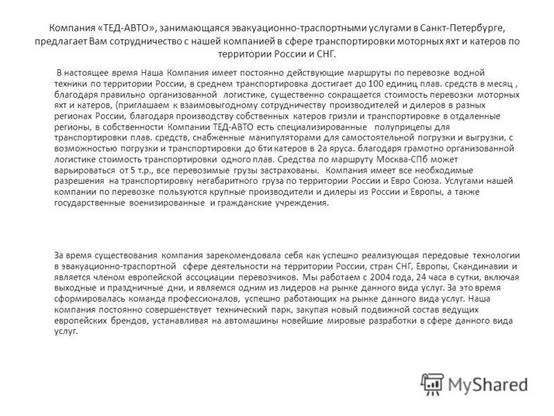 Компания «ТЕД-АВТО», занимающаяся эвакуационно-траспортными услугами в Санкт-Петербурге, предлагает Вам сотрудничество с нашей компанией в сфере транспортировки моторных яхт и катеров по территории России и СНГ. В настоящее время Наша Компания имеет
