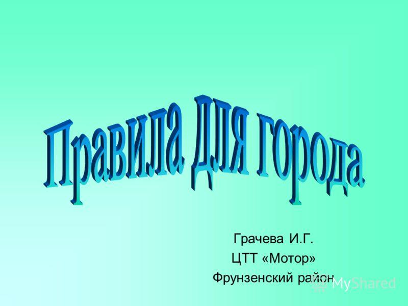 Грачева И.Г. ЦТТ «Мотор» Фрунзенский район