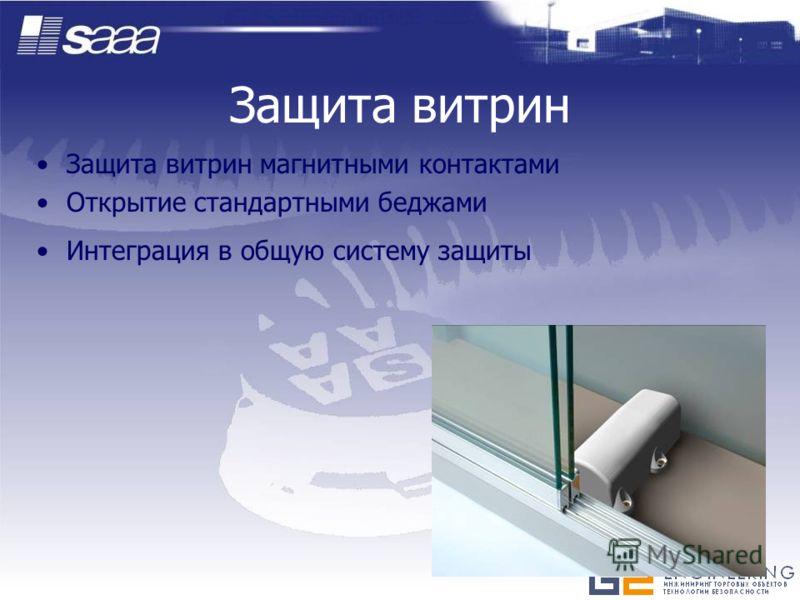 Защита витрин Защита витрин магнитными контактами Открытие стандартными беджами Интеграция в общую систему защиты