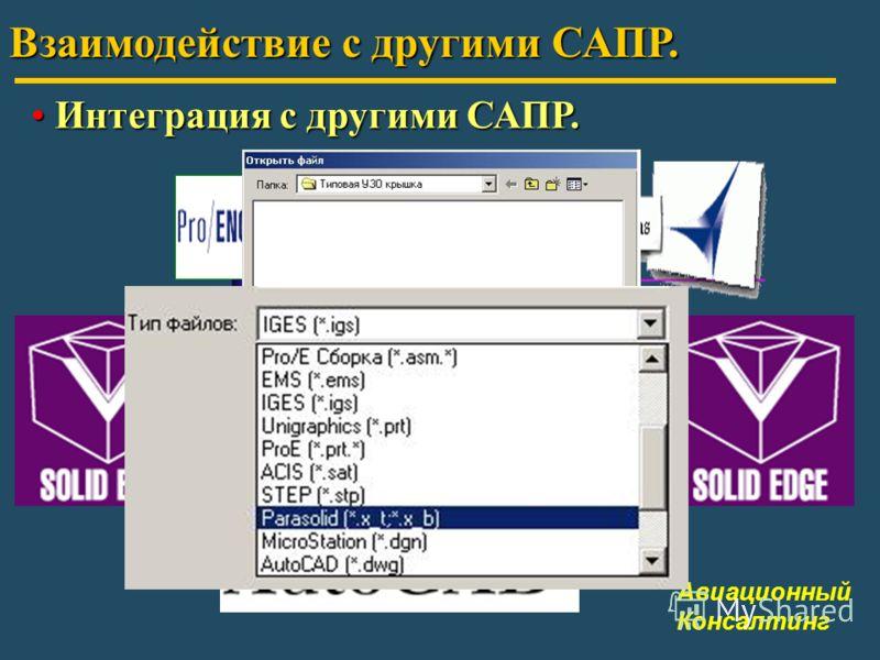Solid Edge Авиационный Консалтинг Интеграция с другими САПР. Интеграция с другими САПР.